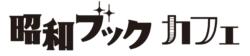 昭和ブック カフェ